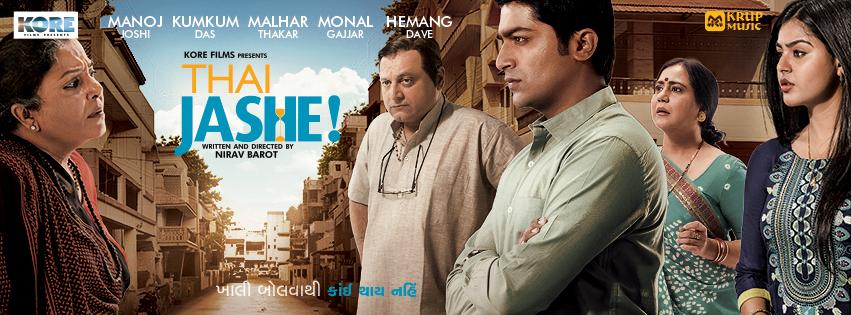 Review of Gujarati movie Thai Jashe!