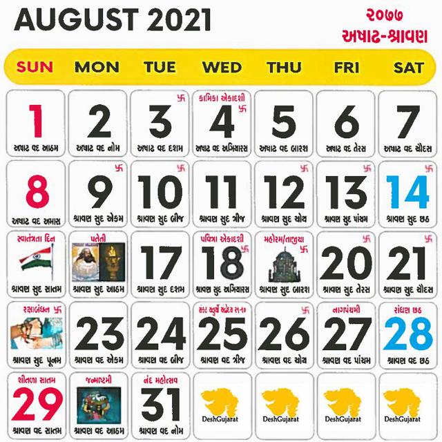 Auguest 2021 Calendar Background