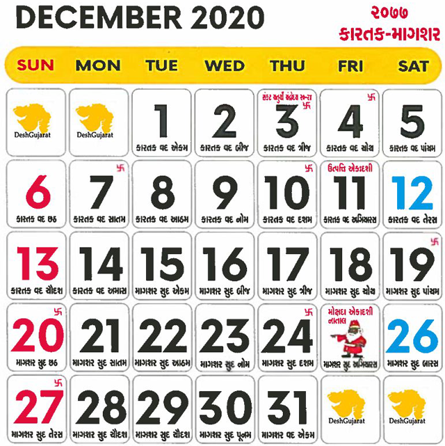 Gujarati Tithi Calendar 2022.Gujarati Calendar 2021 Vikram Samvat Gujarati Year 2077 Deshgujarat